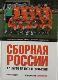 Сборная России. 17 шагов на пути к Евро-2008
