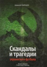 Скандалы и трагедии украинского футбола. А. Бабешко