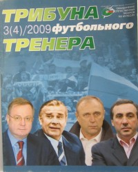 Трибуна футбольного тренера. № 3(4)  2009