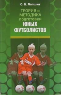 Теория и методика подготовки юных футболистов. О. Лапшин