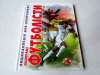 Енциклопедія для допитливих. Найкращі футболісти світу