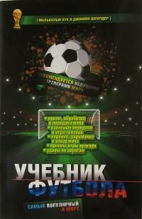 Учебник футбола. М. Кук, Д. Шоулдер
