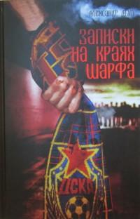 Записки на краях шарфа. А. Дым