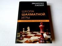 Школа шахматной игры. Э. Ласкер