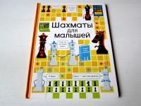 Шахматы для малышей. К. Дэйнс