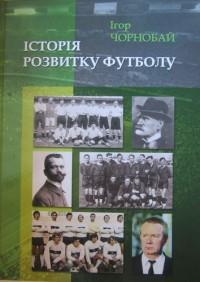 Історія розвитку футболу. І. Чорнобай