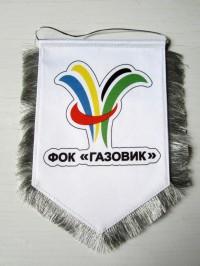 Вымпел ФОК Газовик Червоный Донец