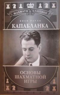 Основы шахматной игры. Х.Р. Капабланка