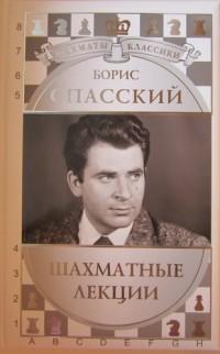 Борис Спасский. Шахматные лекции. Н. Калиниченко