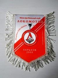 Вымпел МФК Локомотив Харьков