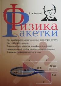 Физика ракетки. А.А. Козенко