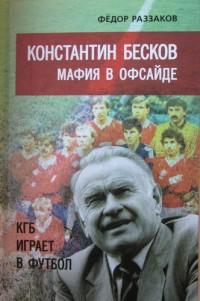 Константин Бесков. Мафия в офсайде. КГБ играет в футбол. Ф. Раззаков