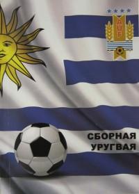 Сборная Уругвая. Ю. Ландер