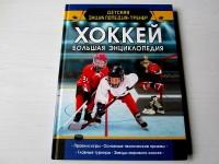 Хоккей. Детская энциклопедия-тренер