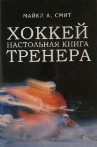 Хоккей. Настольная книга тренера. М.Смит