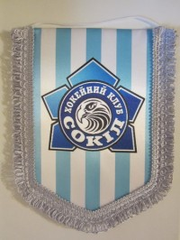 Вымпел ХК Сокол (Киев)