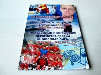 Отечественный хоккей. Первый, второй и третий эшелоны 2009/2010 – 2012/2013. Молодёжные и юношеские первенства России. Юниорская лига 2009/2010 – 2012/2013