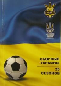 Сборные Украины 25 сезонов. Ю. Ландер