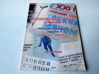 Отечественный хоккей с мячом. Высший и первый эшелоны 1964/1965 – 1974/1975