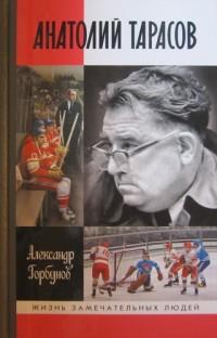 Анатолий Тарасов. А. Горбунов