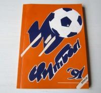 Футбол-91 календарь-справочник. Ю. Ландер, Ю. Звонков, Н. Бондарь