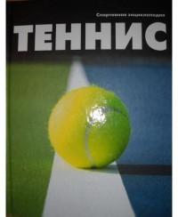 Теннис. Спортивная энциклопедия