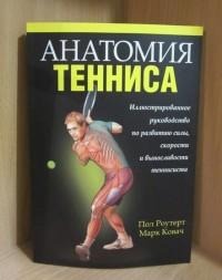 Анатомия тенниса. П.Роутерт, М.Ковач