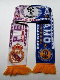 Шарф матчевый Динамо - Реал 3.11.2004