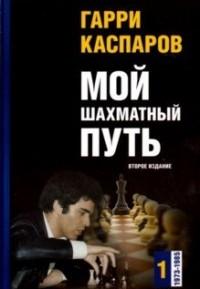 Мои шахматный путь. 1973 - 1985, том 1. Гарри Каспаров