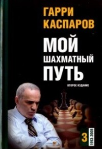 Мой шахматный путь. 1993 – 2005. Том 3. Гарри Каспаров