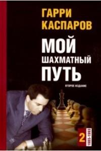 Мой шахматный путь. 1985 - 1993. том 2. Гарри Каспаров
