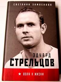 Эдуард Стрельцов. Воля к жизни. С. Замлелова