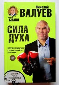 Сила духа. Истории-мотиваторы о великих спортсменах. Н. Валуев