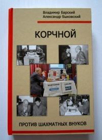 Корчной против шахматных внуков. В. Барский, А. Быковский