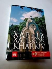 Открытки Харьков набор