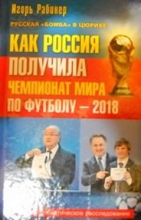 Как Россия получила чемпионат мира по футболу - 2018. И. Рабинер
