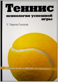 Теннис: психология успешной игры. У. Тимоти Гэллуэй