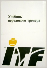 Учебник передового тренера. М. Креспо, Д. Милей